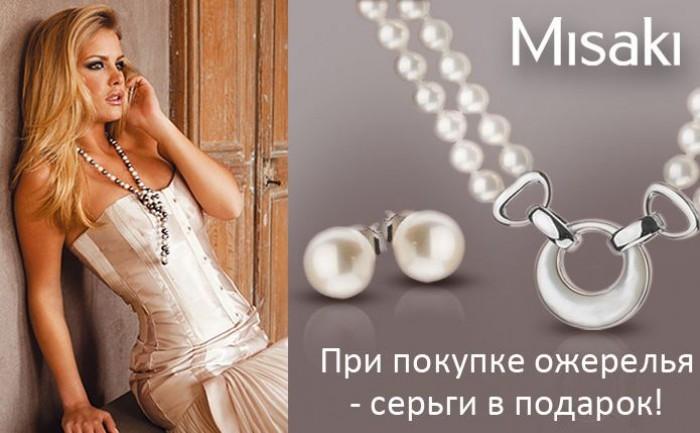LeCadeau - При покупке ожерелья - Серьги в подарок