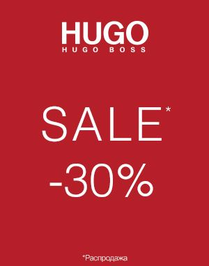Акции lady&gentleman 2018/2019. 30% на Hugo Boss