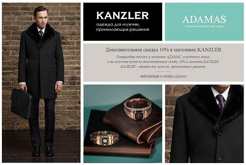 Адамас - Дополнительная скидка 10% в магазинах KANZLER