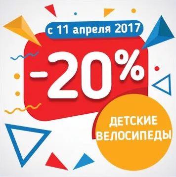 Магазин ДЕТКИ - Скидки 20% на велосипеды