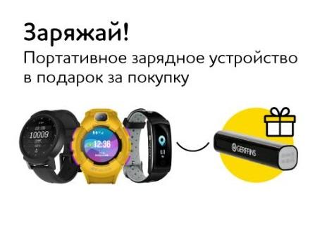 Акции Евросеть. Подарок за покупку умных часов