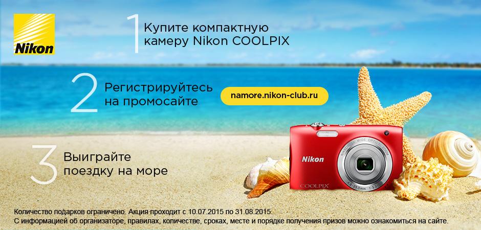 ФотоПлюс - Выиграй поездку на Море!