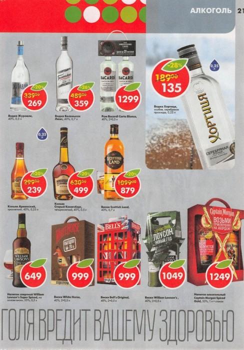 Акции в Пятерочке с 23 января 2018. Каталог скидок на алкоголь