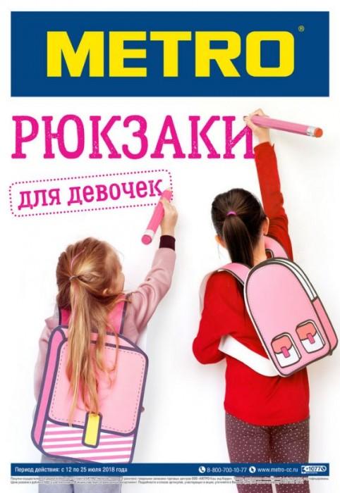 """Каталог МЕТРО """"Рюкзаки для девочек"""" с 12 по 25 июля 2018"""