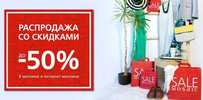 Магазин одежды MOSAIC - Распродажа со скидками до 50%