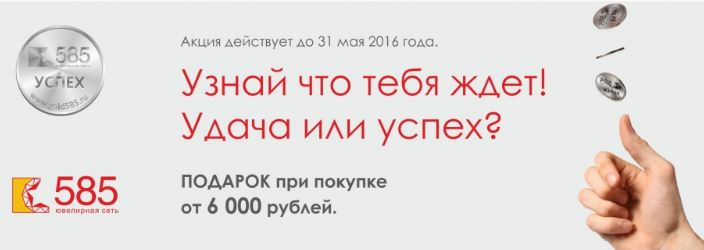 585 - АКЦИЯ «МОНЕТКА В ПОДАРОК»