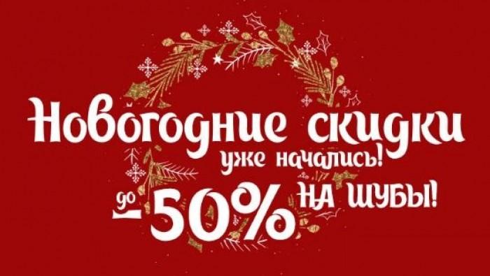 Акции Каляев сегодня. Новогодние скидки ша шубы до 50%