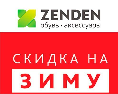 МЕГА - Распродажа в Zenden