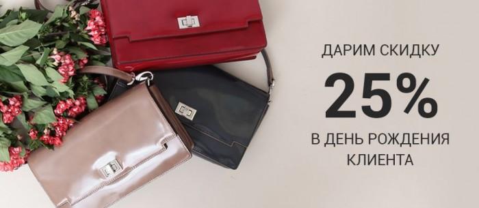 DOMANI - Скидка 25% в День рождения клиента