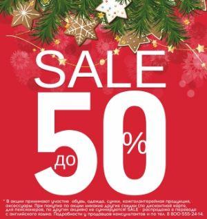 Rossita - Скидка 50% на вторую и последующие покупки в чеке