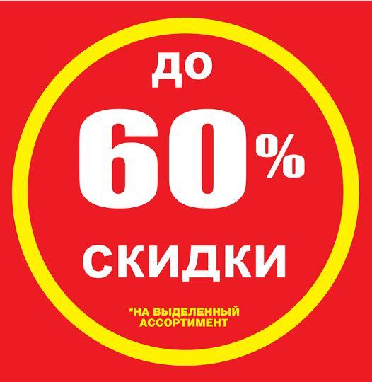 Акции в Umbro. До 60% на хиты сезона Осень-Зима 2019/2020