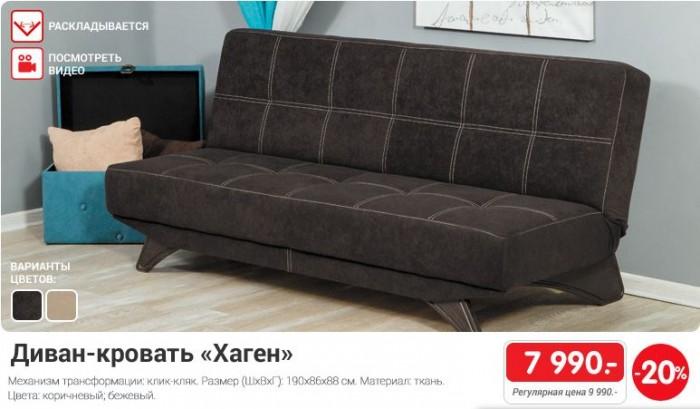 Хофф - Диван-кровать Хаген со скидкой 20%