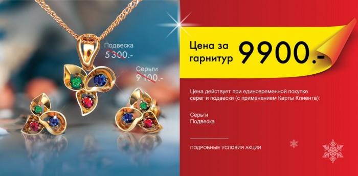 Адамас - Гарнитур за 9 900 рублей