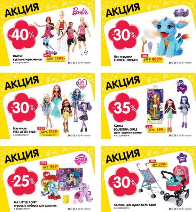Детский Мир - Игрушки для девочек со скидками до 40%