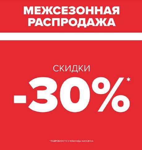Межсезонная распродажа в Crocs. До 30% на хиты сезона