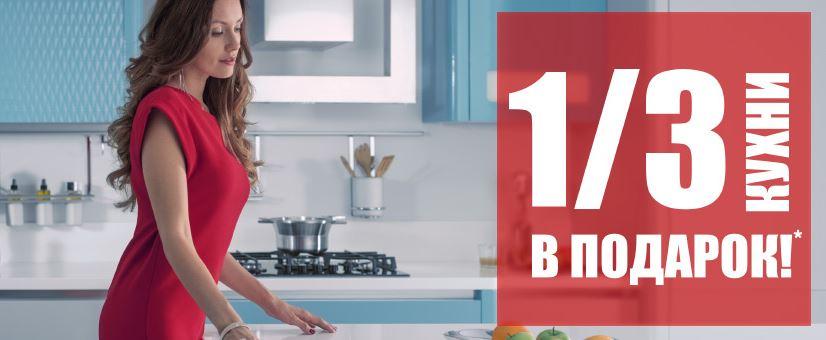 Кухни Мария - 1/3 кухни в подарок!