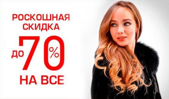 Алеф - Распродажа со скидками до 70%