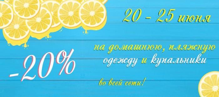 Интернет-магазин белья Милабель: Распродажа со скидкой 20%