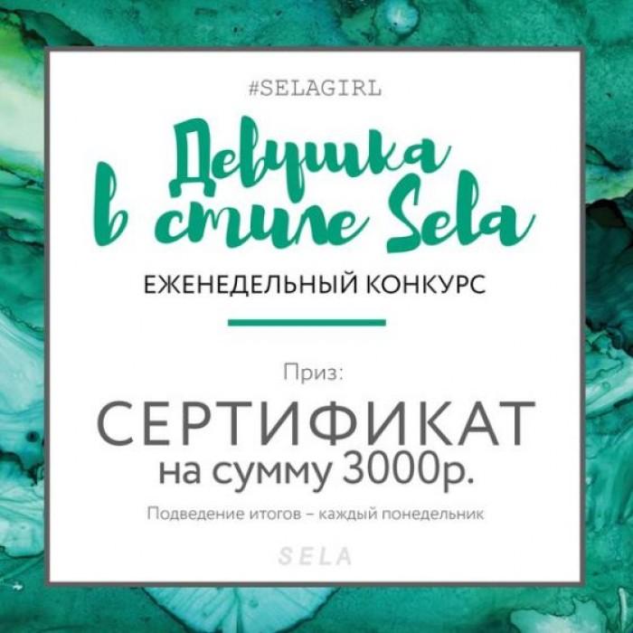 SELA - Разыгрываем сертификат на 3000 руб. каждую неделю