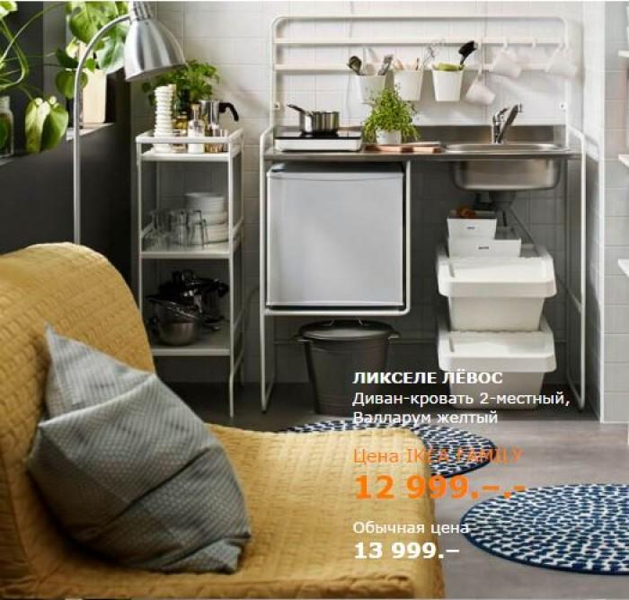 IKEA FAMILY - Специальные предложения в мае 2017