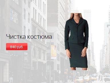 "Акции Диана ""Цена недели"" на чистку костюма май 2018"