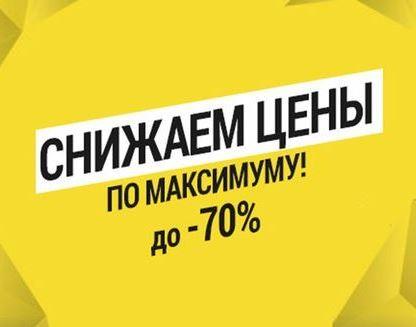 Распродажа в Декатлон. 700 товаров со скидками до 70%