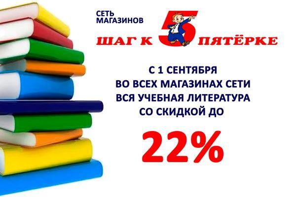 Акция в магазине Шаг к Пятерке. Учебная литература со скидкой до 22%
