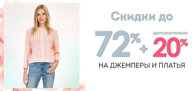 БАОН - Доп.Скидка 20% на платья и джемперы