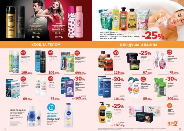 Акции и скидки до 50% в октябре 2017 в магазине Улыбка радуги