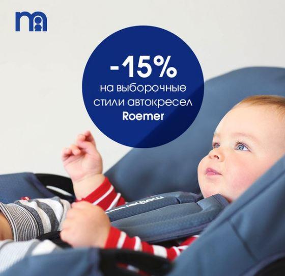 Mothercare - Скидка 15% на автокресла Roemer