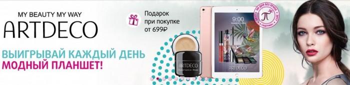 """Акция """"Выиграй модный планшет"""" в октябре 2017 в магазинах Подружка"""
