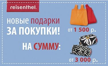 Мода и Комфорт - Подарок за покупку продукции REISENTHEL