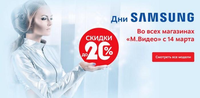 Дни Samsung в М.Видео со Скидками до 20%