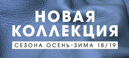 Акции ЭККО: Новый каталог коллекций Осень-Зима 2018/2019