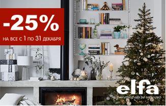 Акции Три Кита в декабре 2017. Товары ELFA со скидкой 25%