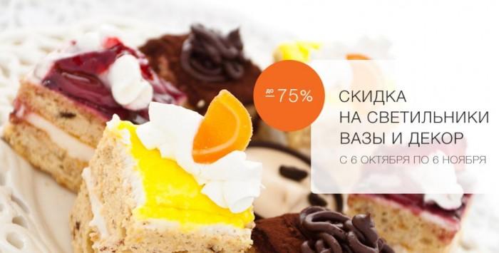 Акция в Дятьково в октябре. Светильники и декор со скидками до 75%