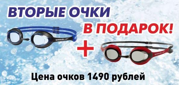 Умбро - Вторые очки в подарок