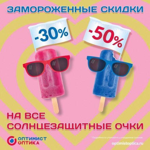 Акции Оптимист оптика. До 50% на все солнцезащитные очки
