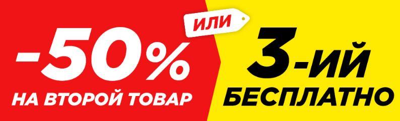 kari - Скидка 50% или 3-й товар Бесплатно
