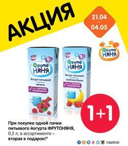 Детский Мир - Второй питьевой йогурт Фрутоняня в подарок