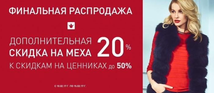 Снежная Королева - Доп.Скидка 20% на меха и дубленки