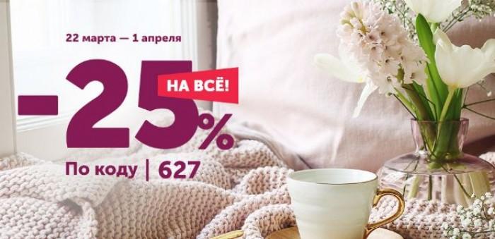 Акции Домовой март 2019. 25% на ВСЕ по промокоду