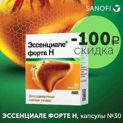 Первая Помощь - Скидка 100 руб. на ЭССЕНЦИАЛЕ ФОРТЕ Н