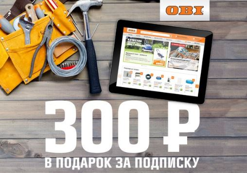 ОБИ - 300 руб. в подарок за подписку