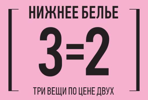 """Concept Club - Акция """"3 по цене 2"""""""