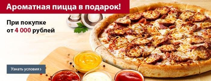 КОМУС - Ароматная Пицца в подарок