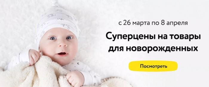 Акции Детский Мир. До 40% на одежду и питание для новорожденных