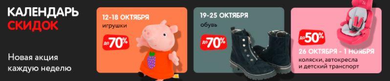 Акции  Дочки Сыночки 2020/2021. Календарь безумных скидок