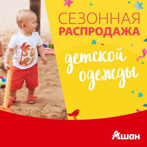 Акции АШАН сегодня. Распродажа детской одежды