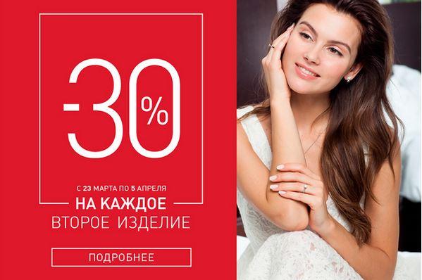 VALTERA - Скидка 30% на каждое второе изделие